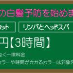 奈良県奈良市|リンパマッサージ、白髪添染め、40代からの白髪予防